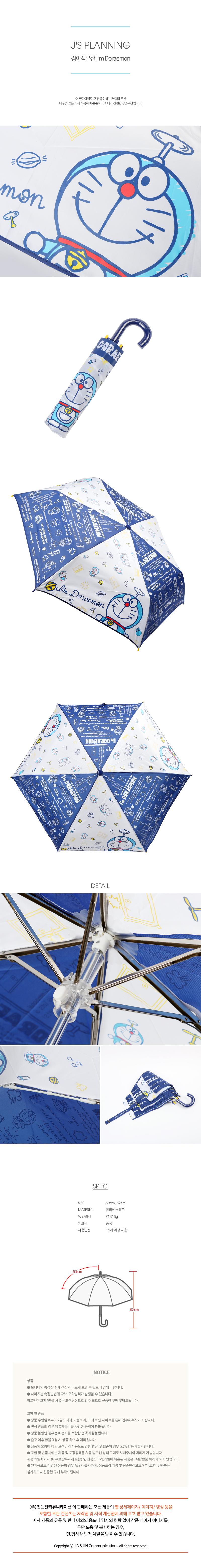접이식우산 I`m Doraemon - 바이토리, 26,500원, 우산, 수동3단/5단우산