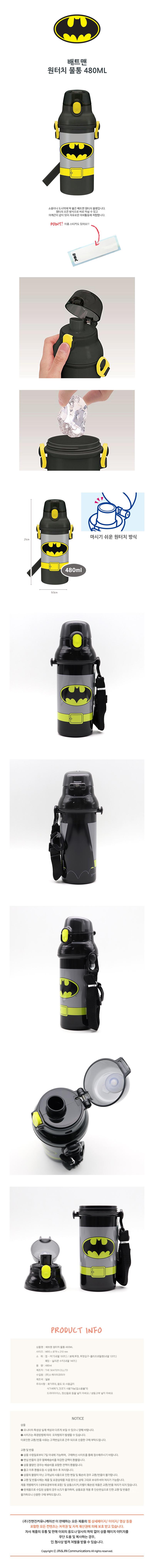 배트맨 원터치 물통 480ML - 스케이터재팬, 15,840원, 보틀/텀블러, 보틀