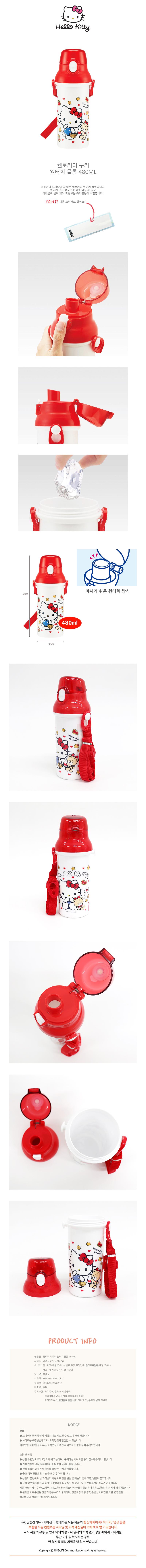 헬로키티 쿠키 원터치 물통 480ML - 스케이터재팬, 15,840원, 보틀/텀블러, 보틀
