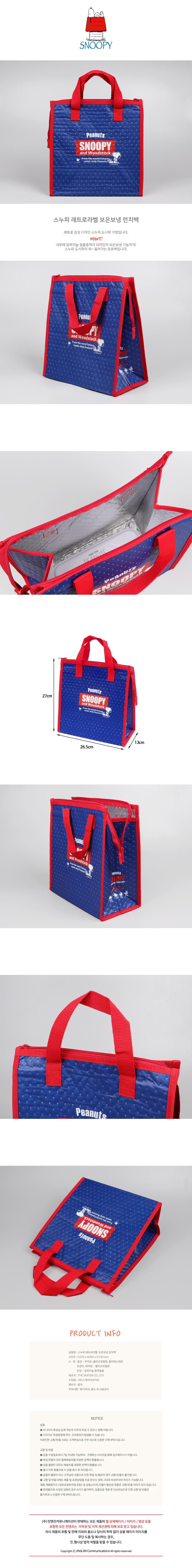 스누피 레트로라벨 보온보냉 런치백 - 스케이터재팬, 9,100원, 가방/수납, 보온/보냉가방