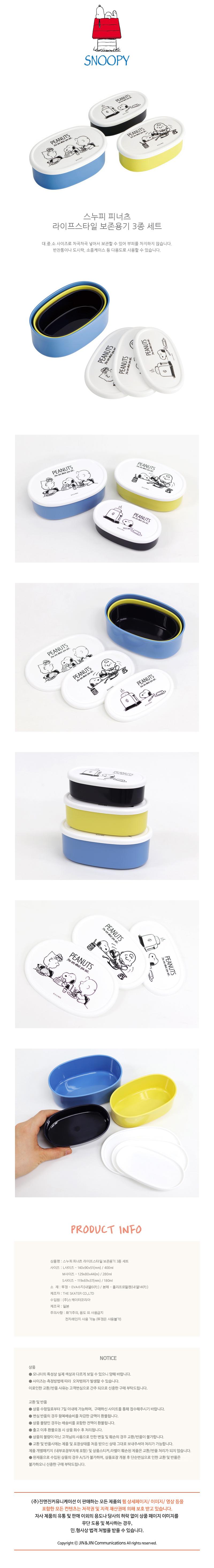 스누피 피너츠 라이프스타일 보존용기 3종 세트 - 스케이터재팬, 9,100원, 피크닉도시락/식기, 피크닉도시락통