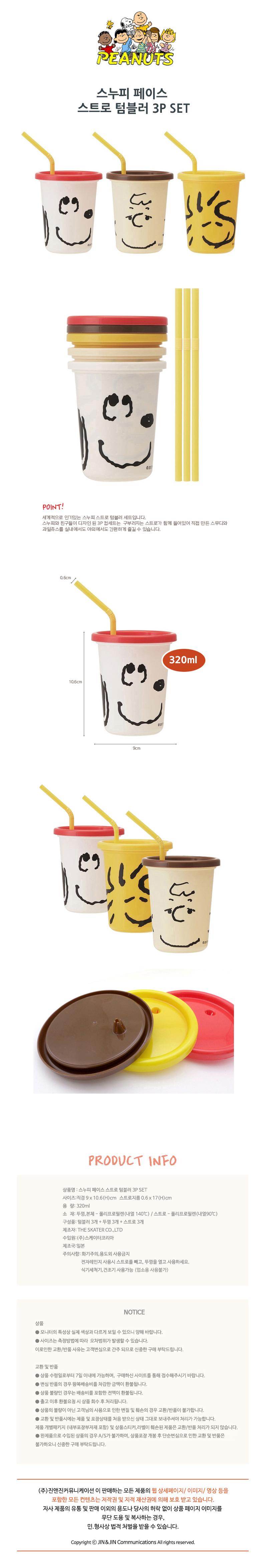 스누피 페이스 스트로 텀블러 3P SET - 스케이터재팬, 9,600원, 머그컵, 일러스트머그