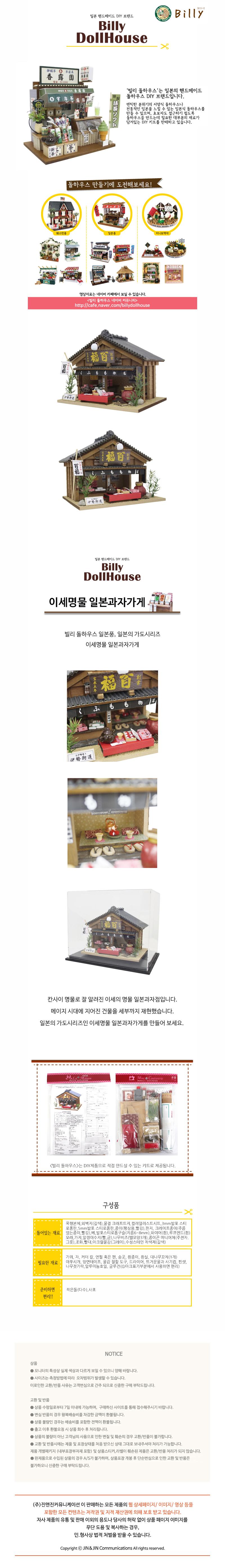 이세명물 일본과자가게 - 빌리돌하우스, 72,000원, 미니어처 DIY, 미니어처 만들기 패키지