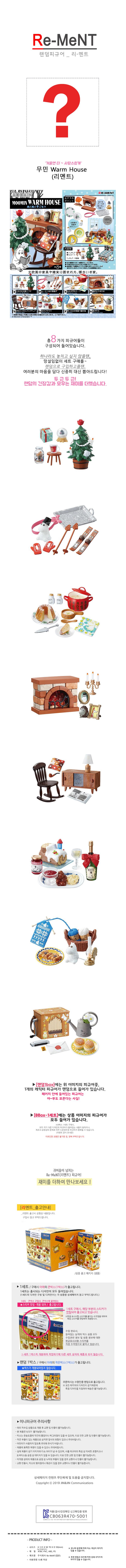 Re-ment_무민 Warm House(랜덤1박스)7,800원-바이토리키덜트/취미, 피규어, 캐릭터 피규어, 리멘트/식완바보사랑Re-ment_무민 Warm House(랜덤1박스)7,800원-바이토리키덜트/취미, 피규어, 캐릭터 피규어, 리멘트/식완바보사랑